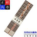 带 - 角帯 メンズ 博多織物 正絹 日本製 ひょうたん ベージュ 茶