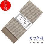 带 - メンズ 角帯 浴衣 きもの 本場特製 日本製 化繊 薄茶色 白茶色