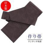 带 - ワンタッチ帯 メンズ 蝙蝠柄 茶系 ブラウン 浴衣に最適 簡単装着 作り帯 結び帯 浴衣 ゆかた 着物 男性和服 和装小物 日本製