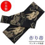 带 - ワンタッチ帯 メンズ 龍 ドラゴン 黒 金色 浴衣に最適 簡単装着 作り帯 結び帯 浴衣 ゆかた 着物 男性和服 和装小物 日本製