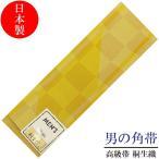 带 - 角帯 メンズ 桐生織 黄色系 からし色 橙色 変わり市松柄 リバーシブル 日本製 おしゃれ 浴衣 着物 きもの カジュアル 両面 ポリエステル
