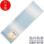 带 - 角帯 メンズ 桐生織 青色 白色 縦縞柄 リバーシブル 日本製 おしゃれ 浴衣 着物 きもの カジュアル 両面 ポリエステル