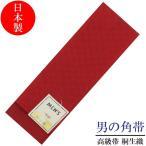 带 - 角帯 メンズ 桐生織 赤色 レッド 市松柄 リバーシブル 日本製 おしゃれ 浴衣 着物 きもの カジュアル 両面 ポリエステル