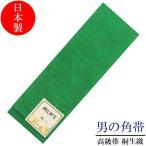 带 - 角帯 メンズ 桐生織 緑色 グリーン 鱗柄 リバーシブル 日本製 おしゃれ 浴衣 着物 きもの カジュアル 両面 ポリエステル