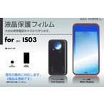 ショッピングis03 IS03 液晶保護フィルム 3台分セット