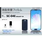 docomo GALAXY S4 SC-04E 専用液晶保護フィルム 3台分セット