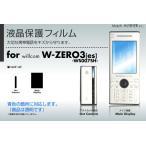 W-ZERO3[es] / WS007SH液晶保護フィルム 3台分セット