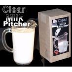 ミルク・ピッチャー(Milk Pitcher)大 バニシングミルク