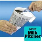 ミルク・ピッチャー・ミニサイズ(Milk Pitcher Mini)バニシングミルク