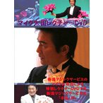 マイク太田レクチャーDVD(2枚組DVD)