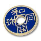 チャイニーズコイン「青」(ハーフダラーサイズ)和同開珎