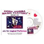 ショッピングMAGICIAN Magic Music CD(AKIRA HORIBA MAGIC FACTORY)