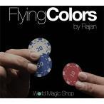 フライングカラーFlying Colors by Rajan