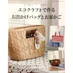 【書籍】エコクラフトで作るお出かけバッグとお家かご