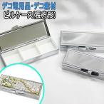 ショッピングデコ デコ素材☆ピルケース(長方形)30×85mm