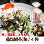 海人の藻塩・鯛茶漬け4袋入り