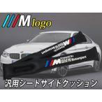 BMW車用 ///M Powerロゴ 汎用シートサイドクッション ブラック