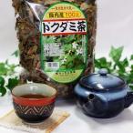 ドクダミ茶 国産ドクダミ葉使用 無農薬 バラタイプ どくだみ茶 うっちん沖縄 送料込