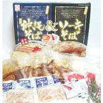 【サン食品】沖縄そば&ソーキそば ゆで麺 お得な4箱セット 送料無料