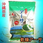 沖縄産 乾燥アーサ(アオサ)10個セット