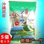 沖縄産 乾燥アーサ(アオサ)5個セット