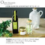 【送料無料】小豆島 オリーブオイル+ソルト ギフトセット (新緑果実200ml・マジョラム60g・にんにくオリーブオイル70g)