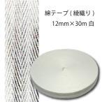 綿テープ(綾織り) 12mm×30m 白 手芸 裁縫 洋裁 ソーイング