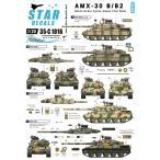 スターデカール 35-C1016 1/35 AMX-30 B・B2 ボスニア, ギリシャ, キプロス,チリ, サウジ