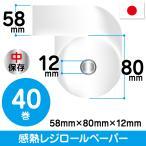 58mm×80mm×12mm | 中保存 | 40巻