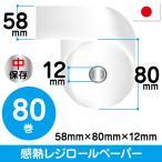 58mm×80mm×12mm | 中保存 | 80巻