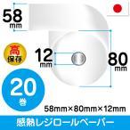 58mm×80mm×12mm | 高保存 | 20巻