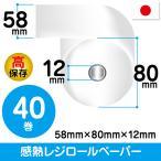 58mm×80mm×12mm | 高保存 | 40巻