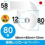 58mm×80mm×12mm | 高保存 | 80巻