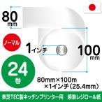80mm×100m×1インチ(表巻) 24巻