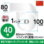 80mm×100m×1インチ(表巻)40巻