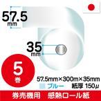 【券売機用】57.5mm×300m×35mm|ブルー