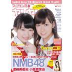 アニカンRヤンヤン10 NMB48/Berryz工房/横山ルリカ