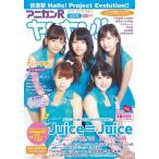 アニカンRヤンヤン 2014 AUTUMN Juice=Juice/さくら学院