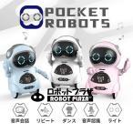 ポケットロボット 知育教育 英語勉強 コミュニケーションロボット ロボットおもちゃ ダンス 歌 手のひらサイズ 音声認識 音声会話