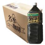 【ケース販売】【送料無料も】北海道名水珈琲 ティアラ 2リットルPET【30%オフでポイント2倍】