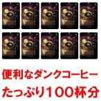 【ケース販売】【送料無料も】ダンクコーヒー ビターテイスト【10%オフ】【ポイント2倍】たっぷり100杯分