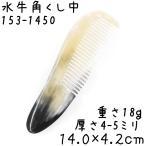 水牛角櫛 ミニ8cm-21