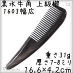 水牛角黒櫛 16cm-03幅広 上級品