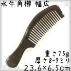 水牛角櫛(くし) 23cm-04幅広