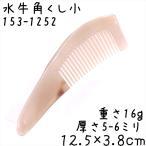 水牛角櫛 小12cm-07