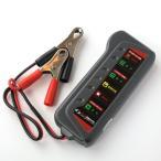 内部抵抗判定機能でバッテリーの劣化を判断できる ディープサイクル/密閉12Vバッテリー テスター