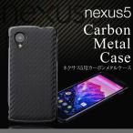nexus5 ケース e-mobile EM01L ハードケース カーボンメタルケース スマホケース カバー Google Nexus5 ネクサス5 イーモバイ