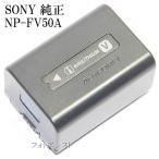 ソニー SONY 純正 リチャージャブルバッテリーパック NP-FV50A