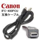 【互換品】Canon キヤノン 互換 インターフェースケーブル IFC-400PCU  1.0m (IFC-300PCUにも対応)