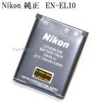 Nikon ニコン EN-EL10 純正 送料無料【ネコポス】   ENEL10カメラバッテリー 充電池